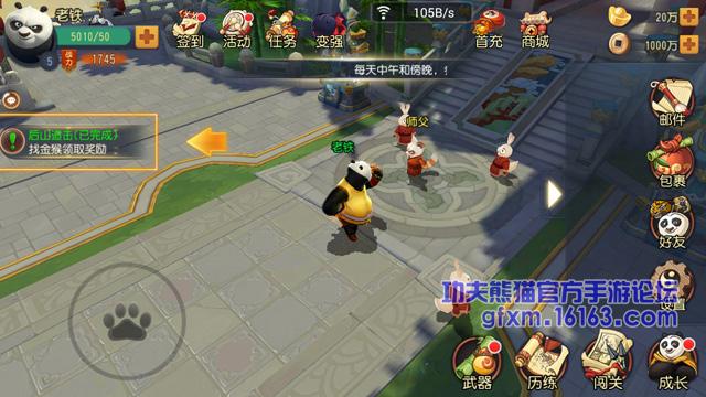 功夫熊猫官方手游 快速提升实力