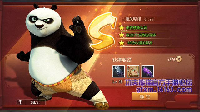功夫熊猫官方手游 图2-1不速之客S级三星闯关