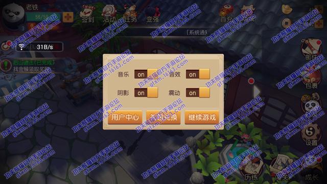 功夫熊猫官方手游新手礼包激活教程