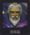 皇甫嵩.jpg