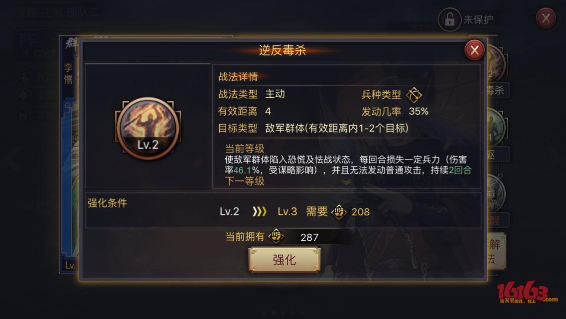 李儒技能展示.PNG