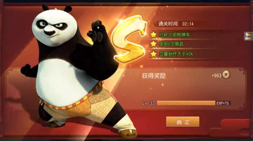 功夫熊猫官方手游【图四-六-闯关心得】