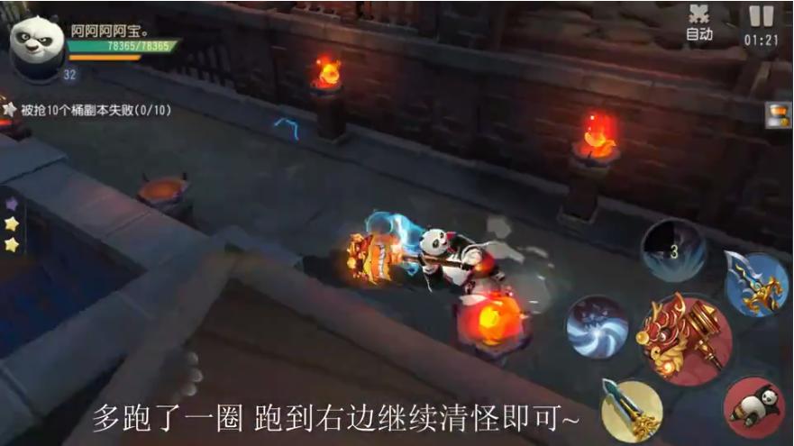 功夫熊猫官方手游新手视频,告诉我你是sei!!是sei!!源自【Eleven游戏笑园】