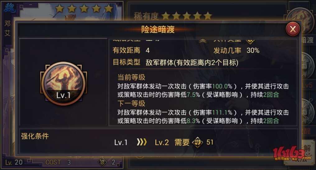 邓艾2.jpg