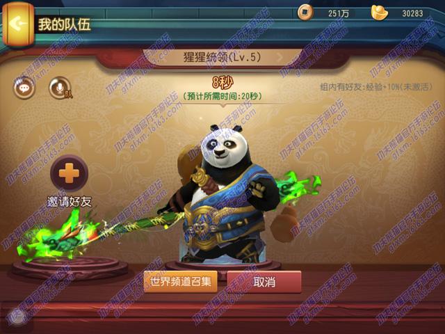 功夫熊猫官方手游 组队闯关