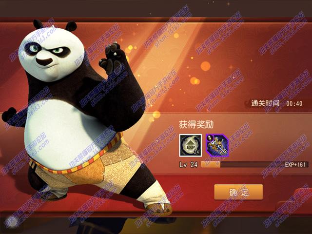 功夫熊猫官方手游英雄试炼玩法