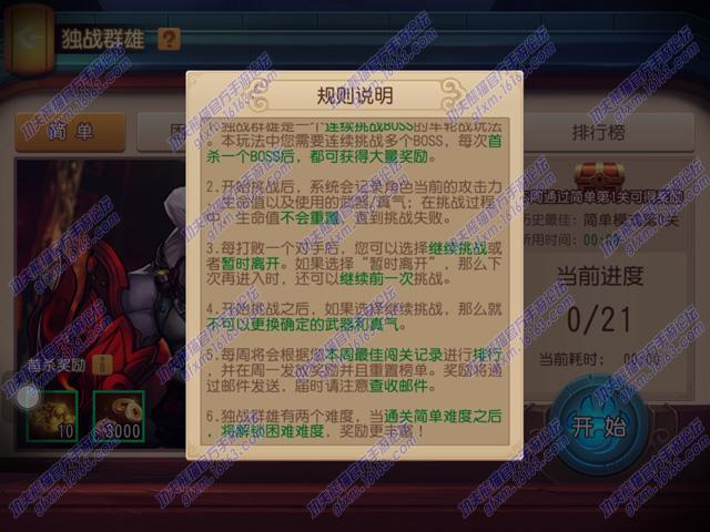 功夫熊猫官方手游独战群雄玩法
