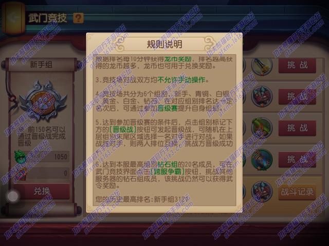 功夫熊猫官方手游的武门竞技玩法