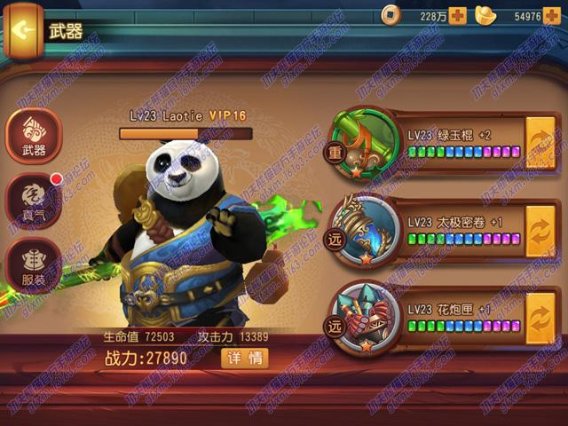 功夫熊猫官方手游如何靠武器最快提升自己的实力