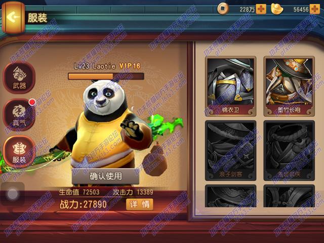 功夫熊猫官方手游服装系统介绍