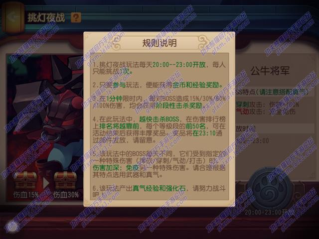 功夫熊猫官方手游 挑灯夜战