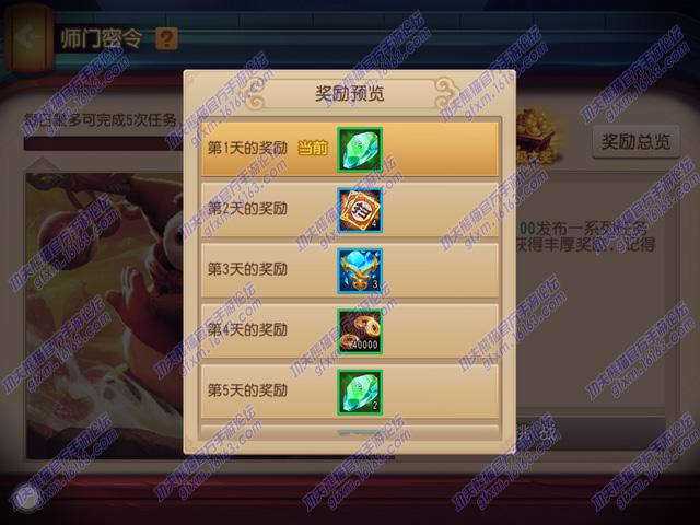 功夫熊猫官方手游 师门密令