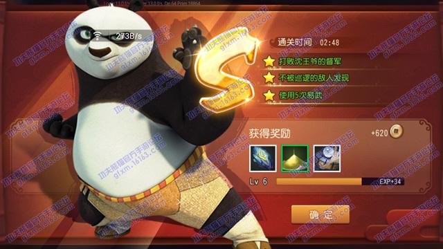 功夫熊猫官方手游 图1-7回援玉殿S级三星闯关