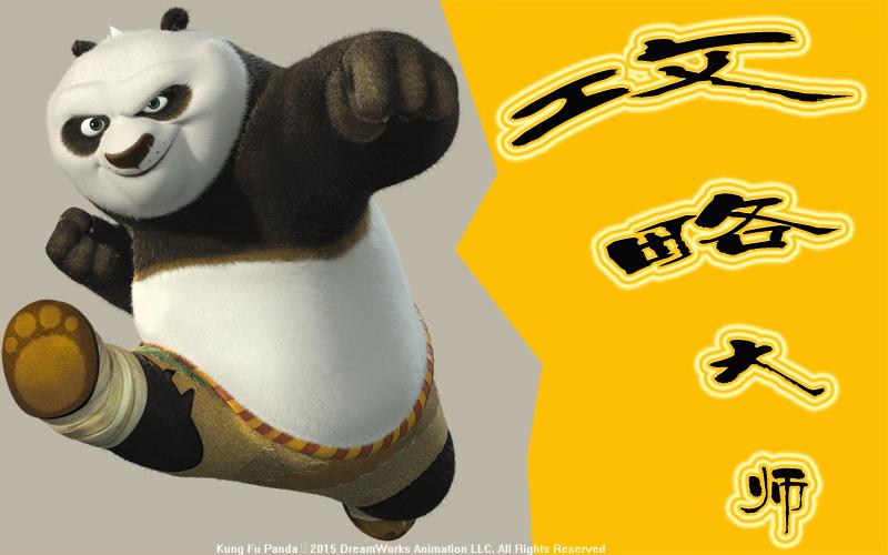 功夫熊猫官方手游 攻略征集