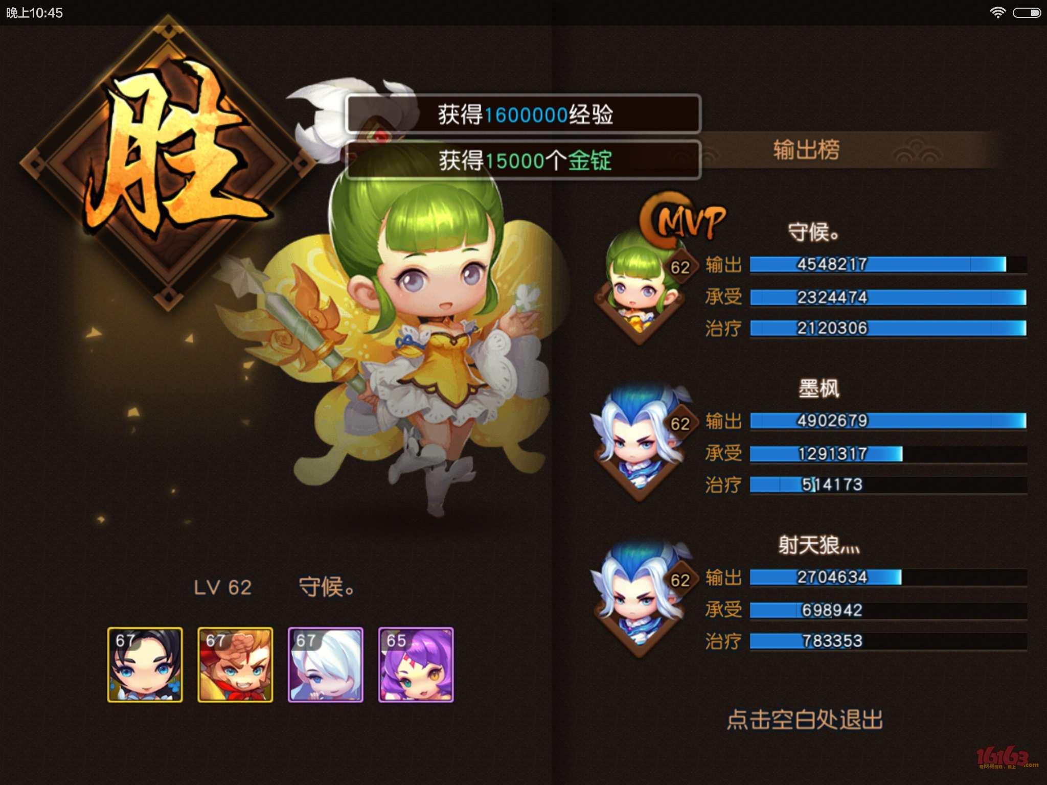 Screenshot_2016-07-01-22-45-50_com.netease.mhws.jpg