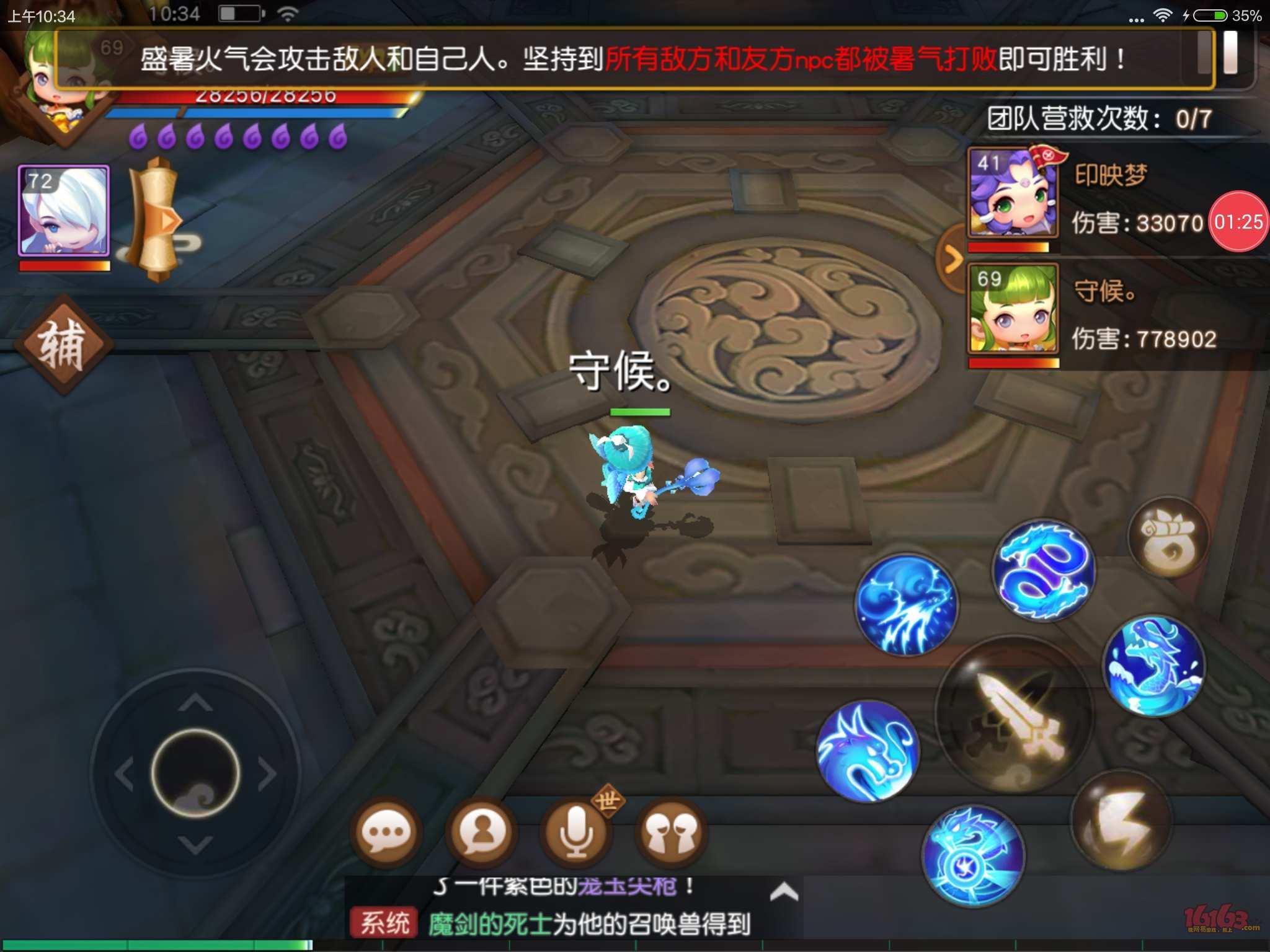 Screenshot_2016-07-21-10-34-47_com.netease.mhws.jpg