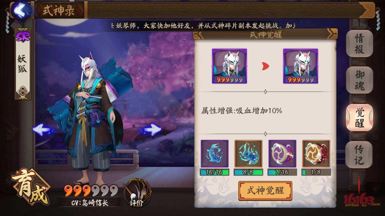 狐仙觉醒.jpg