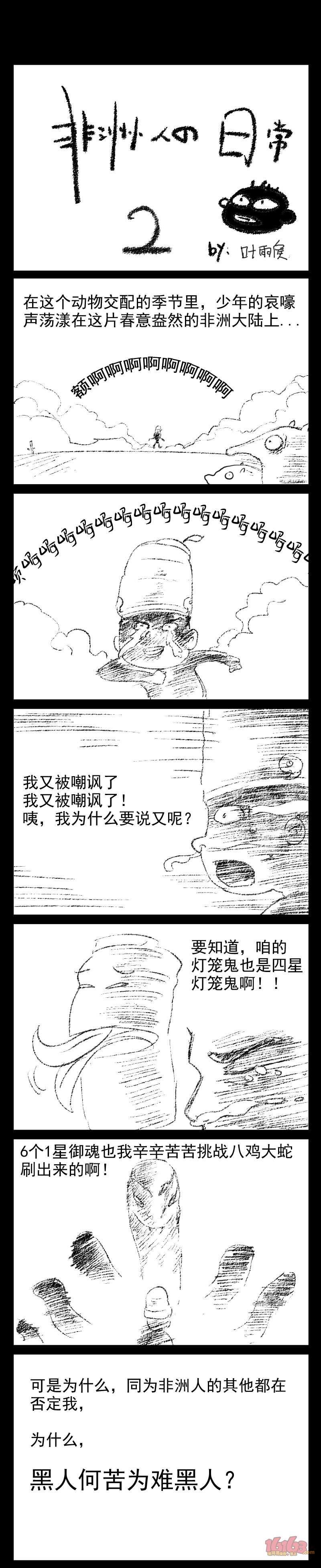 阴阳师条漫3.jpg