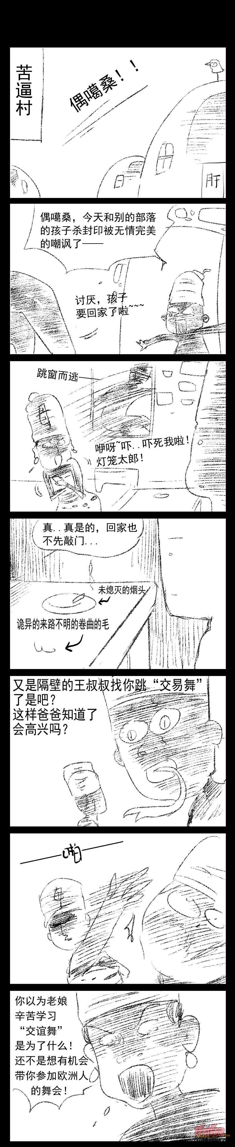 阴阳师条漫4.jpg