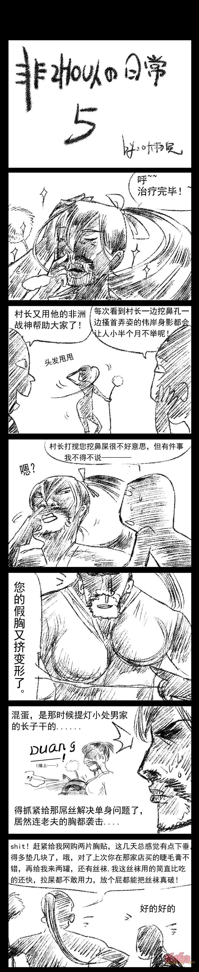 阴阳师条漫11副本.jpg