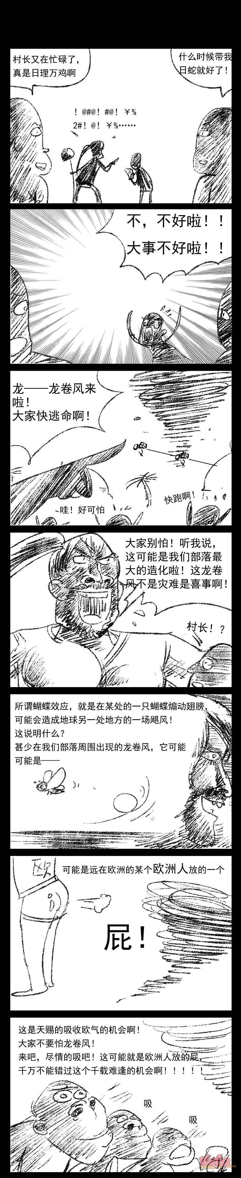 阴阳师条漫12副本.jpg