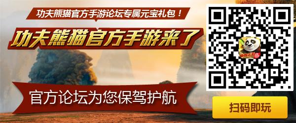 功夫熊猫官方手游下载