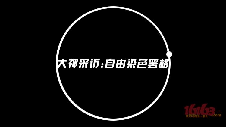 大神采访罢格.png