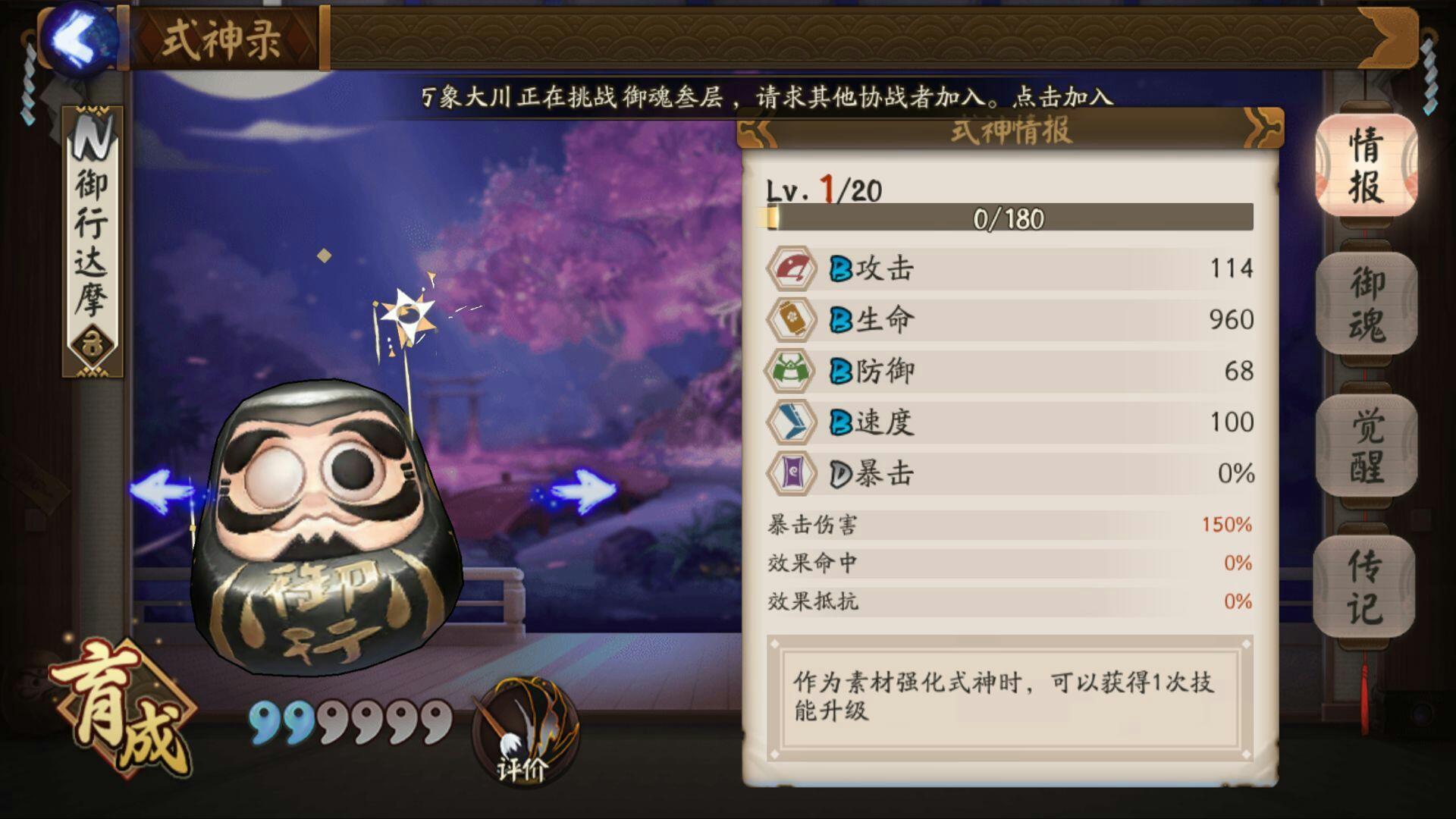《陰陽師Onmyoji》達摩蛋的正確食用方式