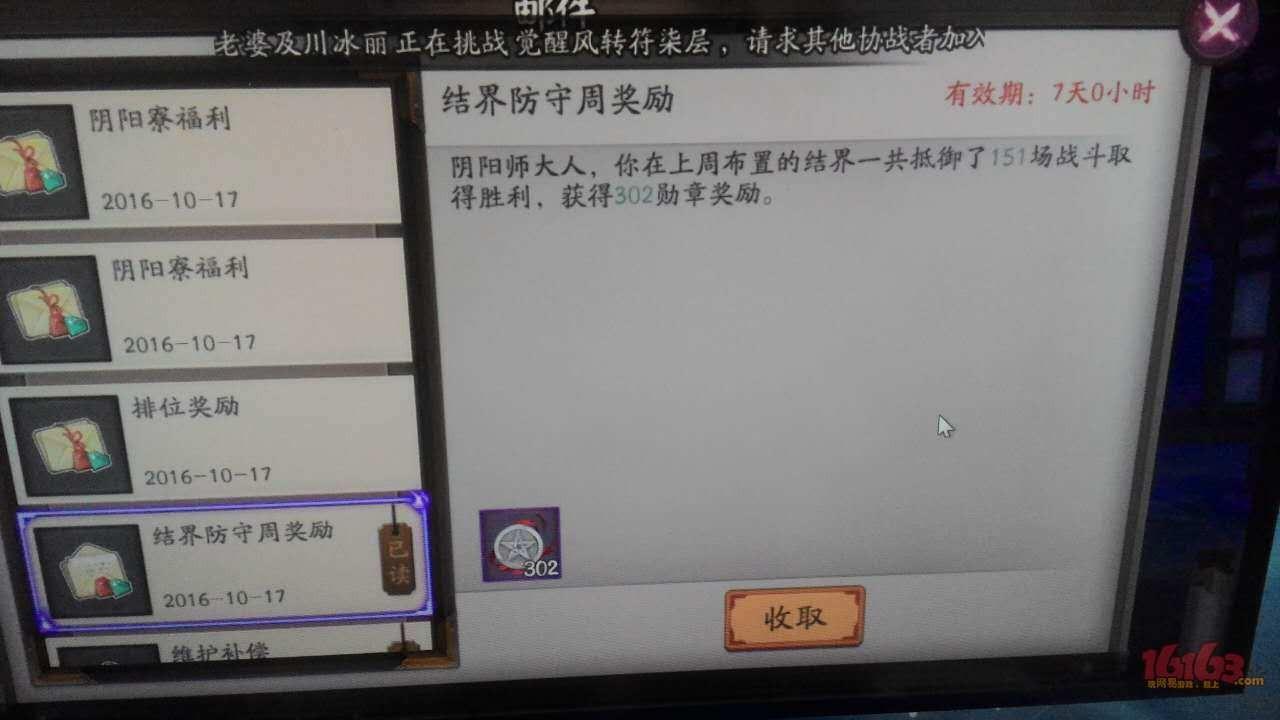 《陰陽師onmyoji》式神解析 - 鬼使白