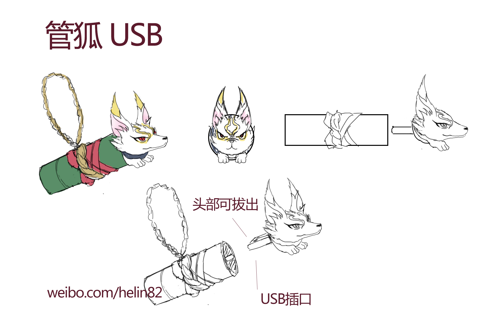 管狐usb.jpg