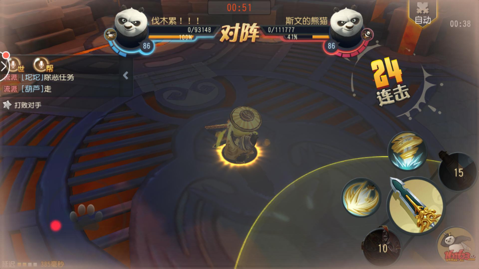 Screenshot_2016-12-01-18-04-39-483_功夫熊猫官方正版.png