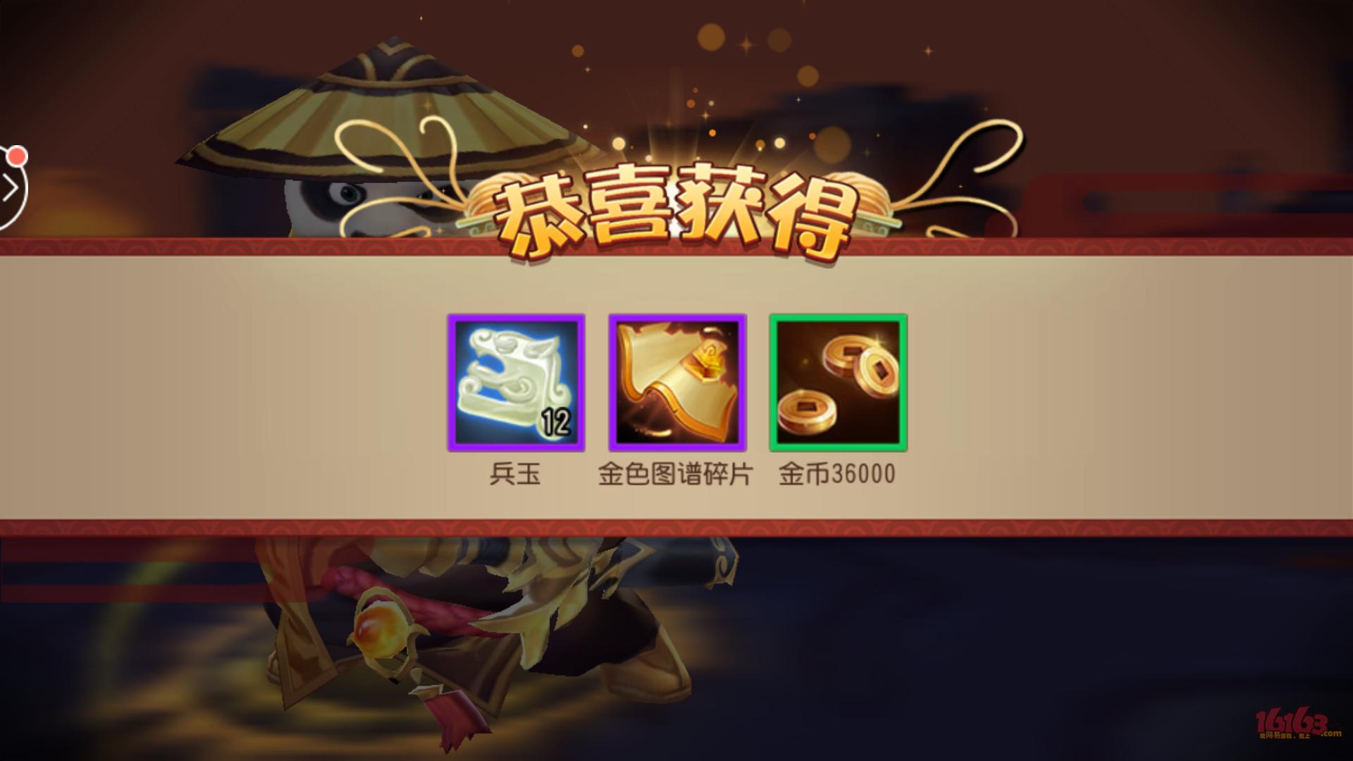 Screenshot_2016-12-01-18-04-47-951_功夫熊猫官方正版.png