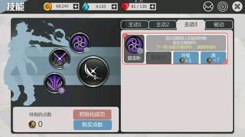 图6 江林3技能.jpg