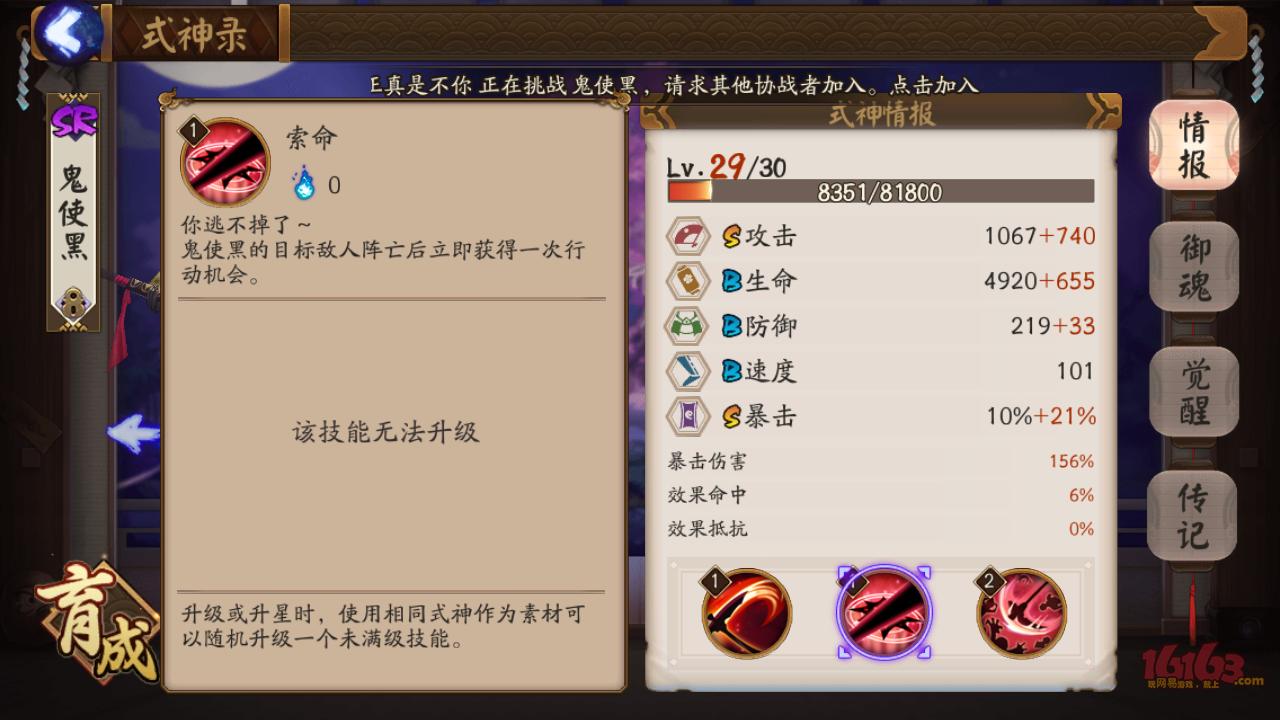 Screenshot_2017-01-01-10-18-22-124_com.netease.onmyoji.png