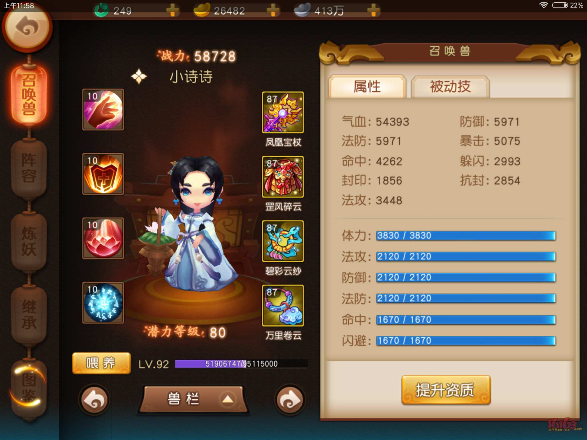 Screenshot_2017-01-21-11-58-02-505_com.netease.mh.jpg
