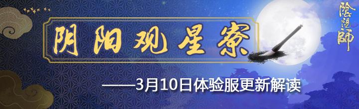 观星寮banner.jpg