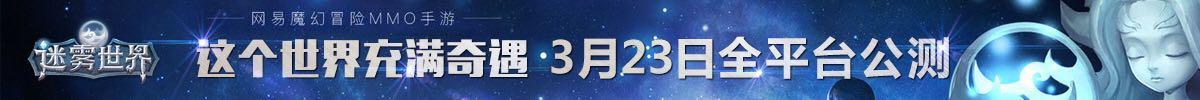 3月23日《迷雾世界》全平台公测开启!