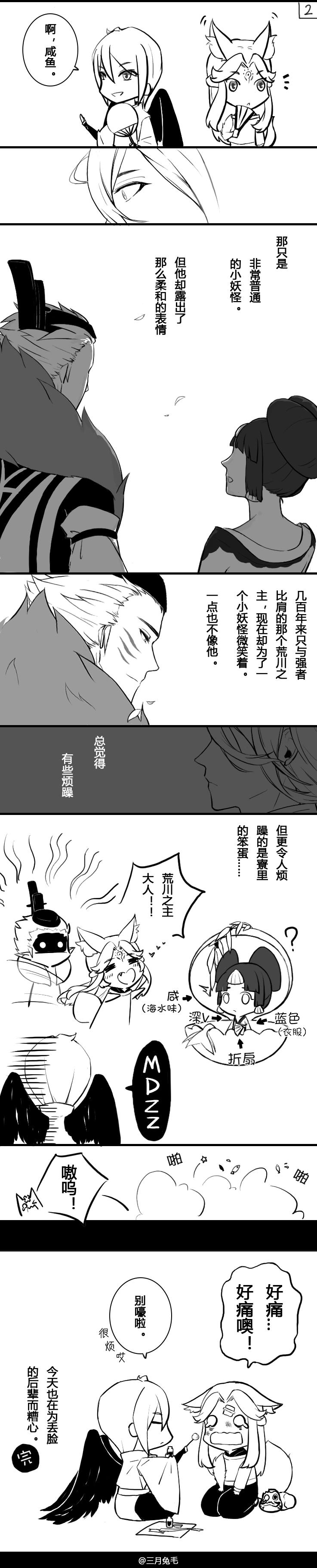 大天狗观察日记 2.png