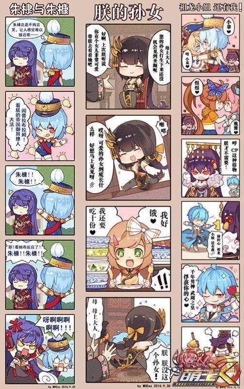 图7:《萌王EX》趣味条幅漫画.jpg