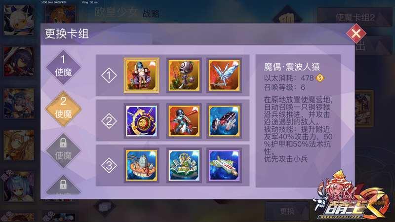 图4:《萌王EX》使魔系统.jpg