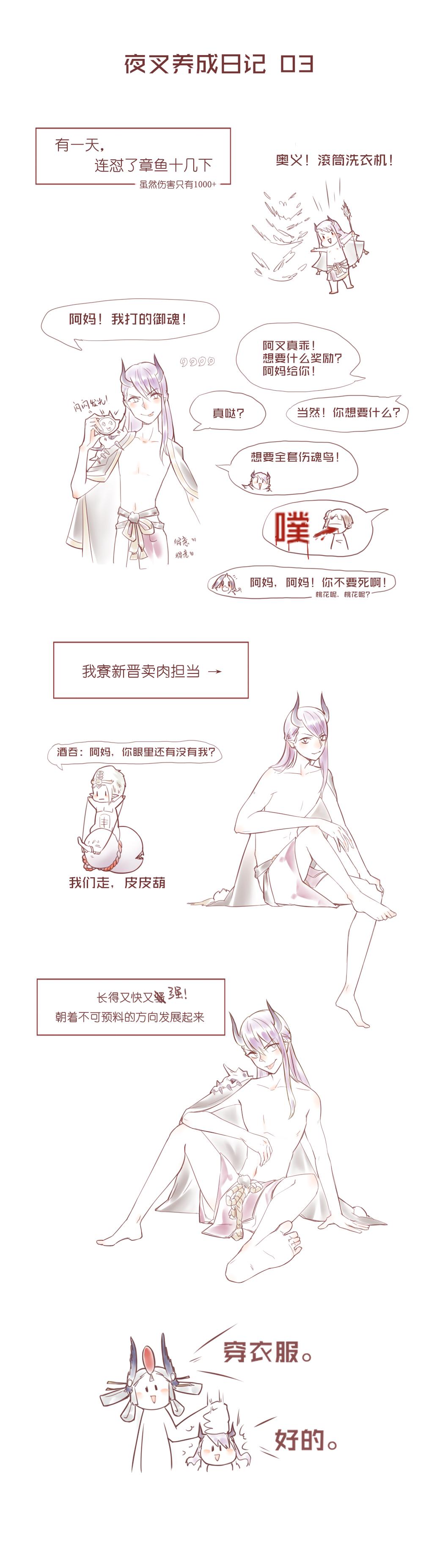夜叉养成日记03