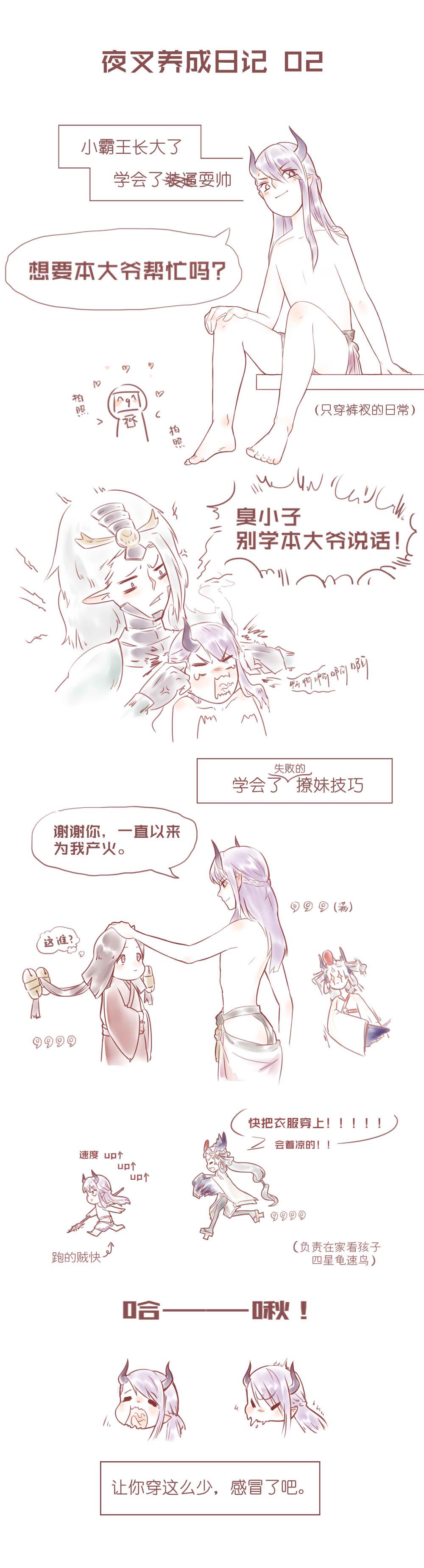 夜叉养成日记02