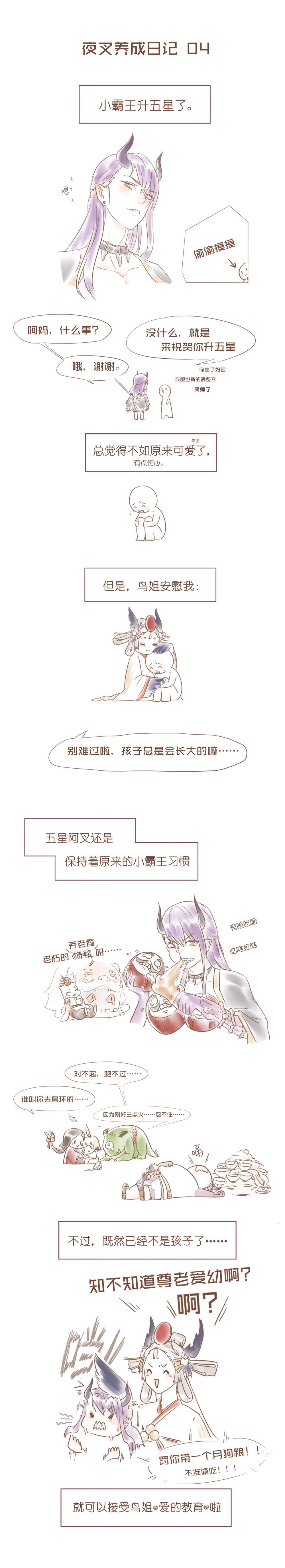 夜叉养成日记04