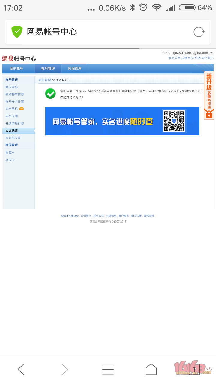 Screenshot_2017-05-24-17-02-17-445_com.tencent.mtt.png