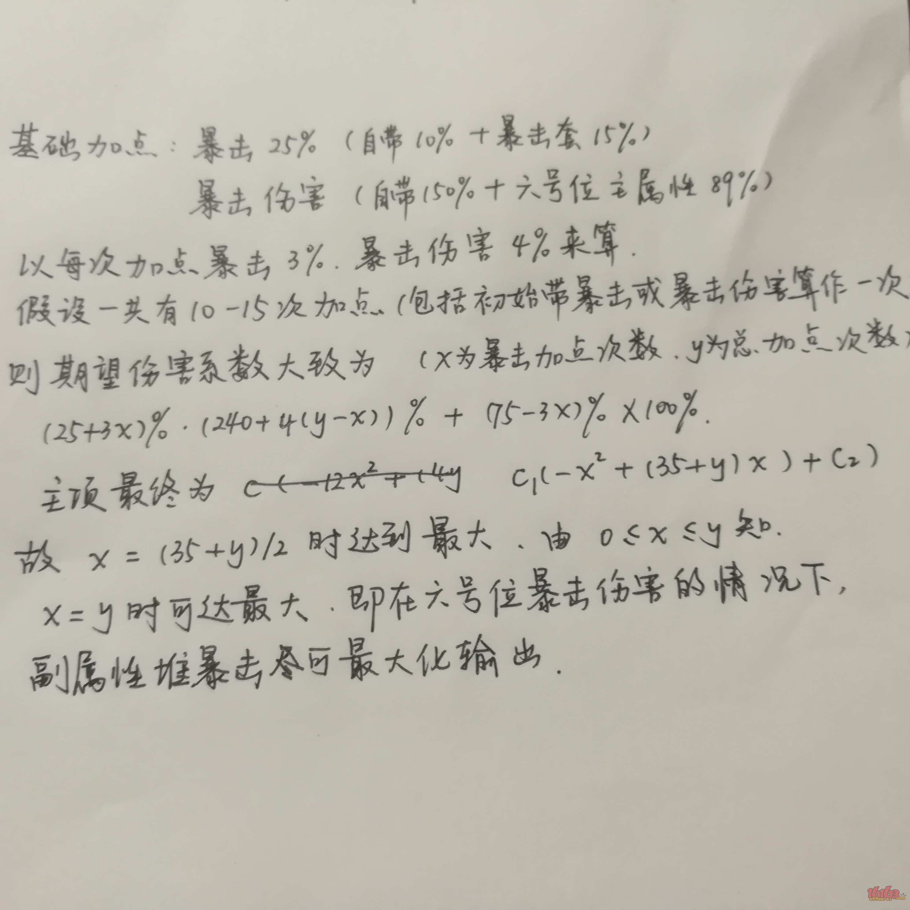 最优暴击分配.jpg