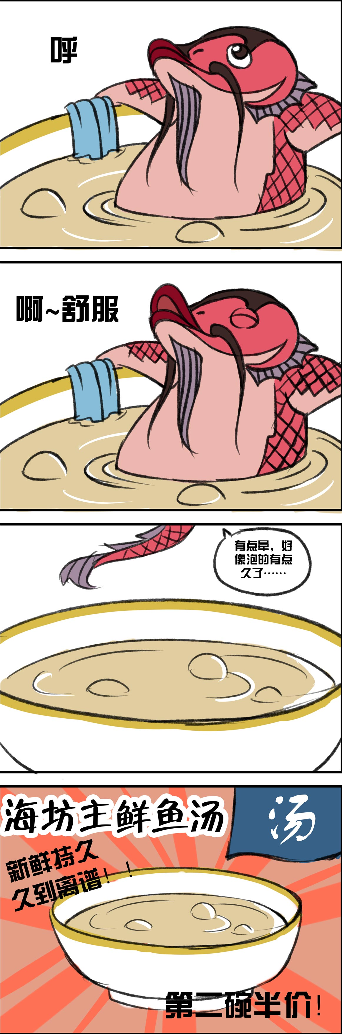 海坊主鲜鱼汤.jpg