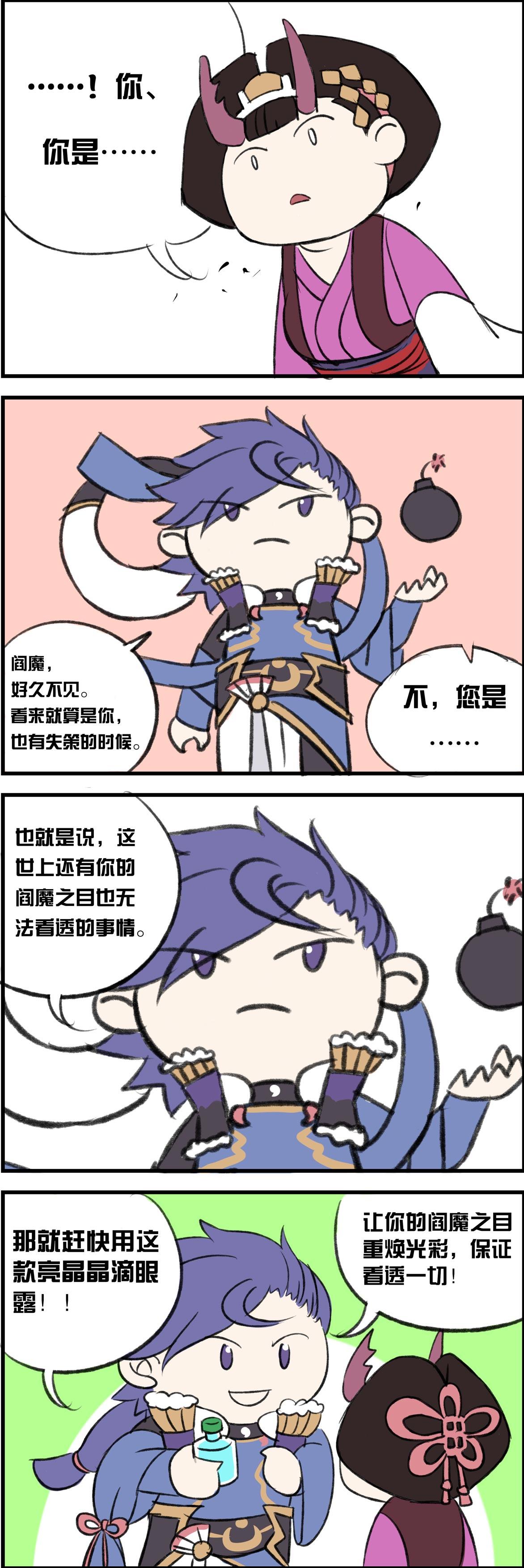 荒眼药水.jpg