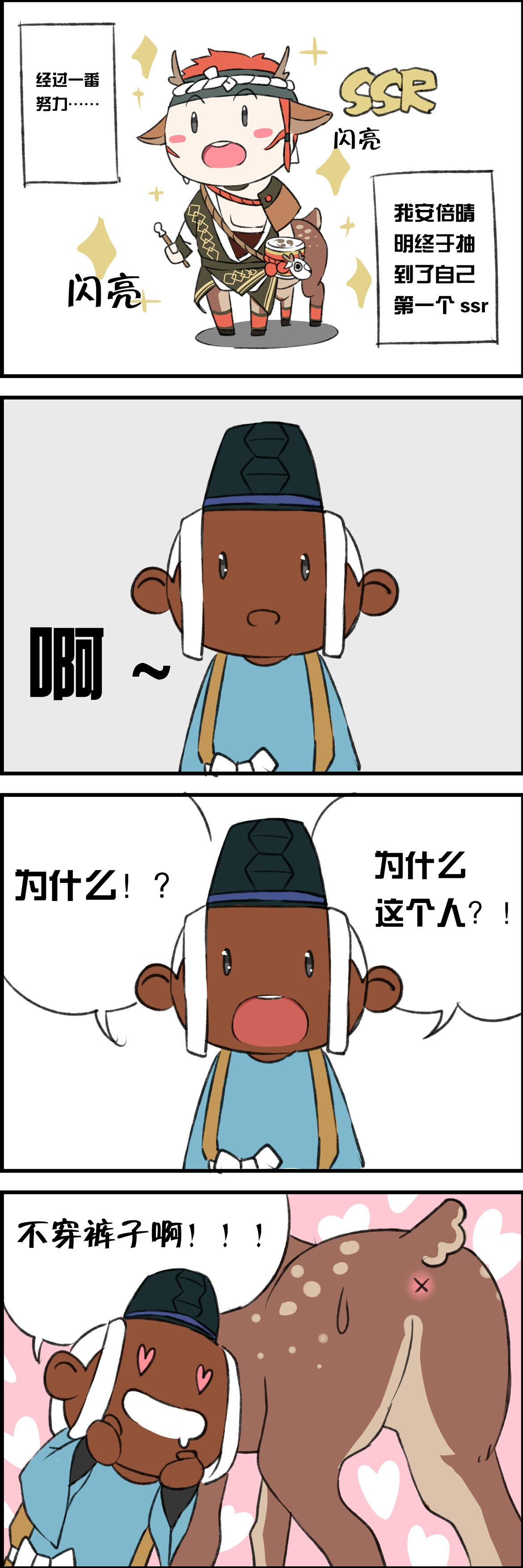 小鹿男没穿裤子.jpg