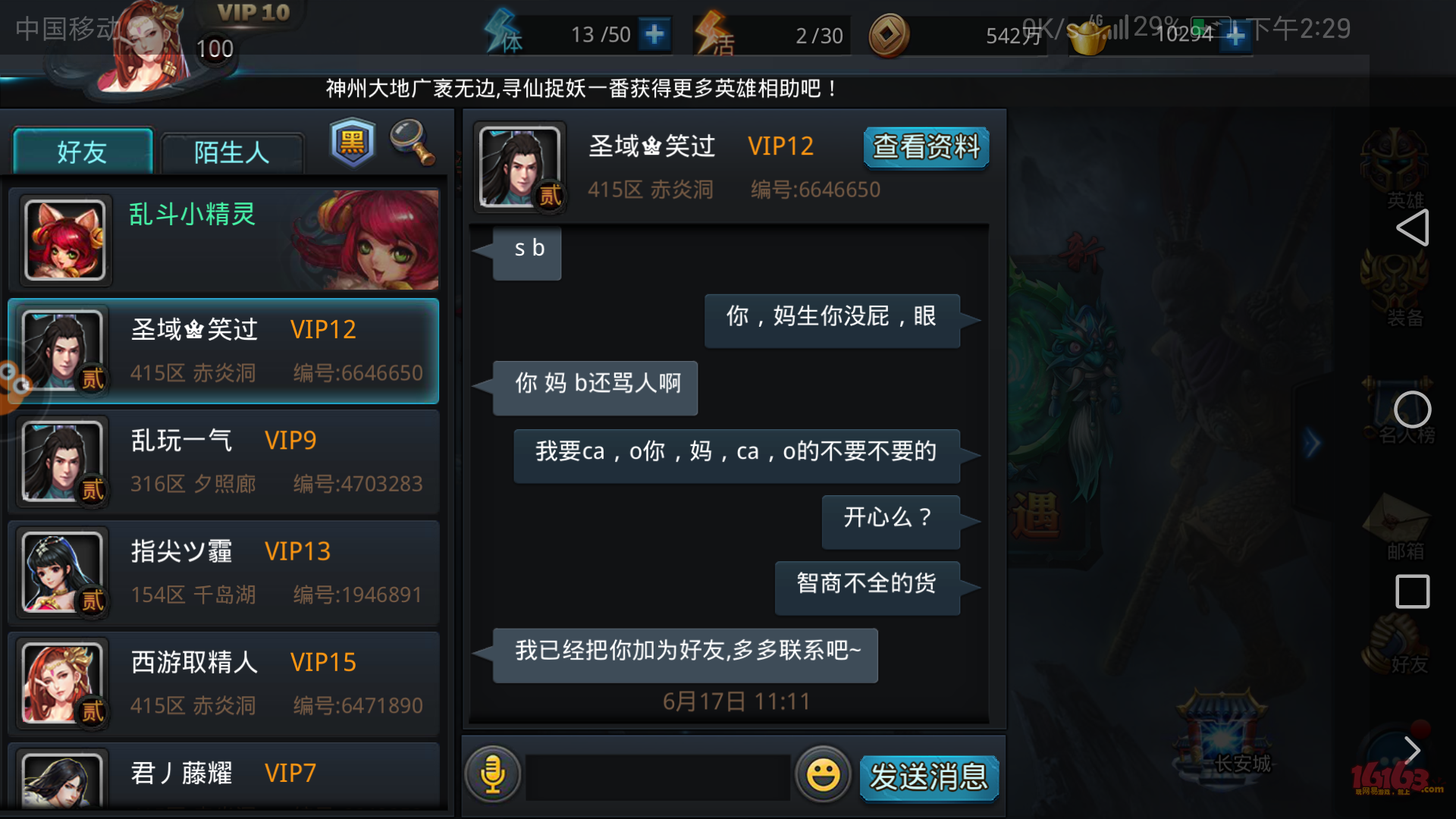 Screenshot_20170617-142950.png