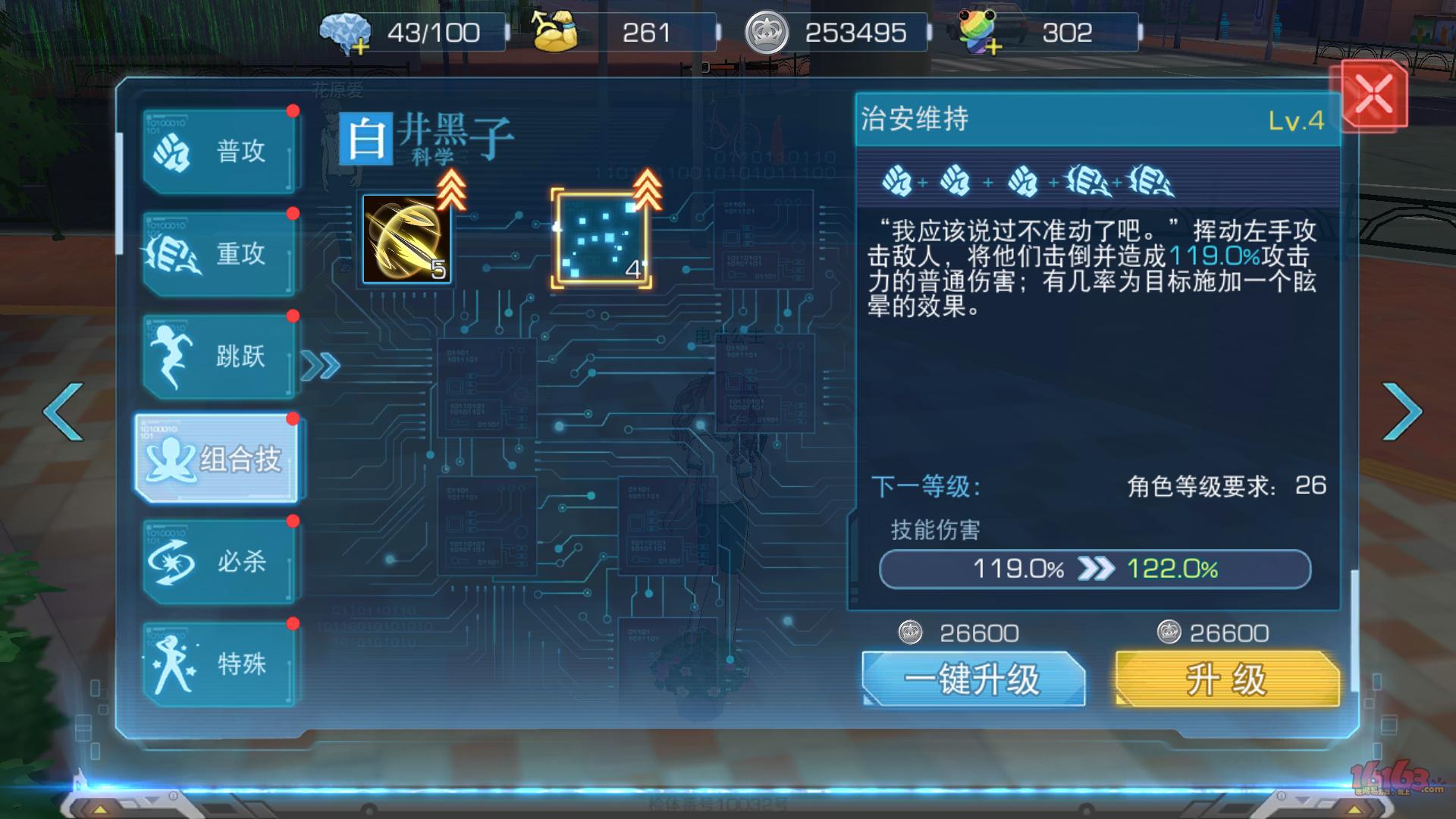黑子连击2.png